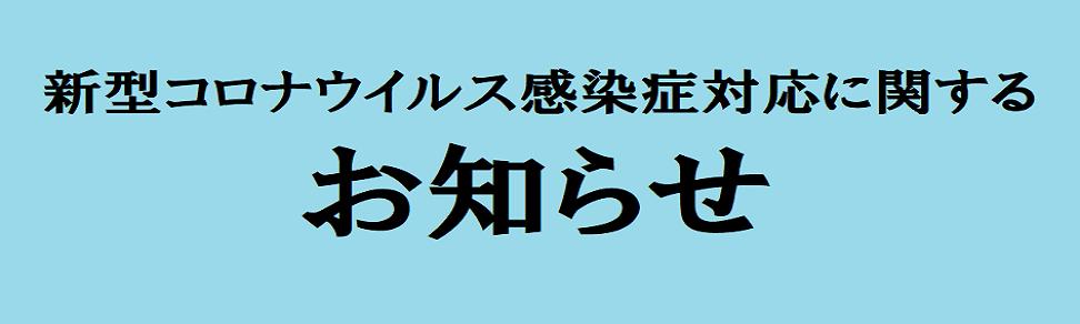 小田原 コロナ 感染 者